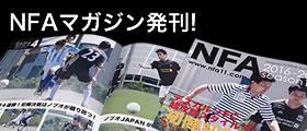 NFAマガジン発刊